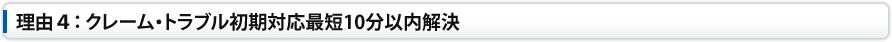 tokucyou-img05