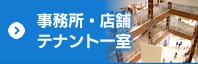 事務所・店舗・テナント